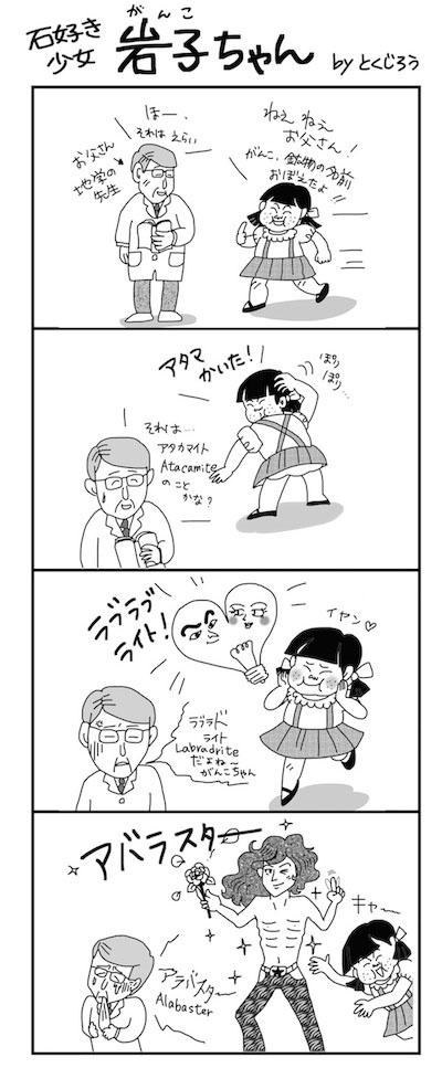 岩子ちゃん1話縮小.jpg