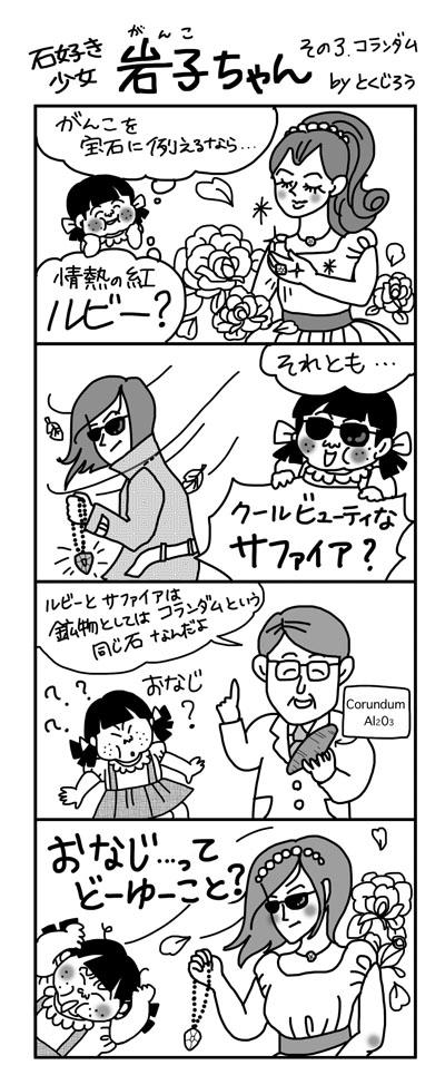 岩子ちゃん3話縮小.jpg