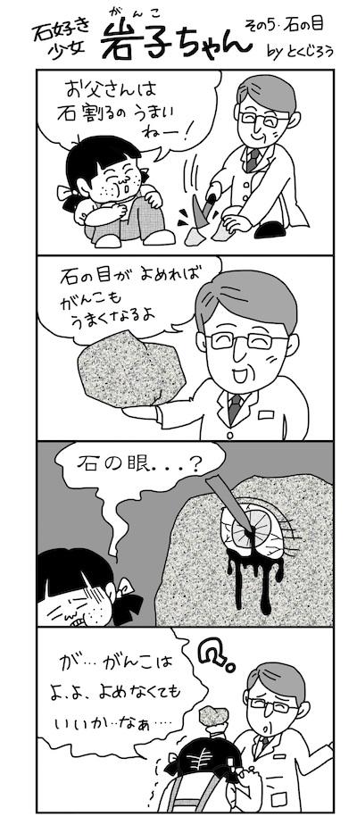 岩子ちゃん5話b.jpg
