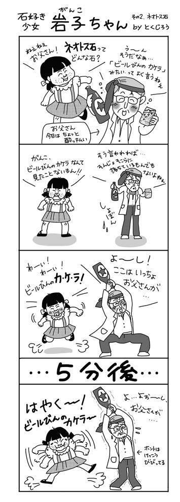 岩子ちゃん2縦.jpg